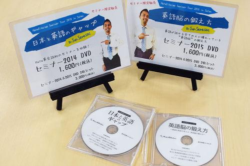 Hapa英会話セミナー2014、2015 DVD