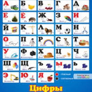 Russian Alphabet An Introduction To 3